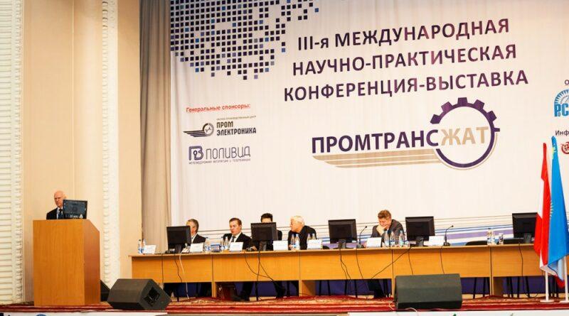 ПромТрансЖат-2013