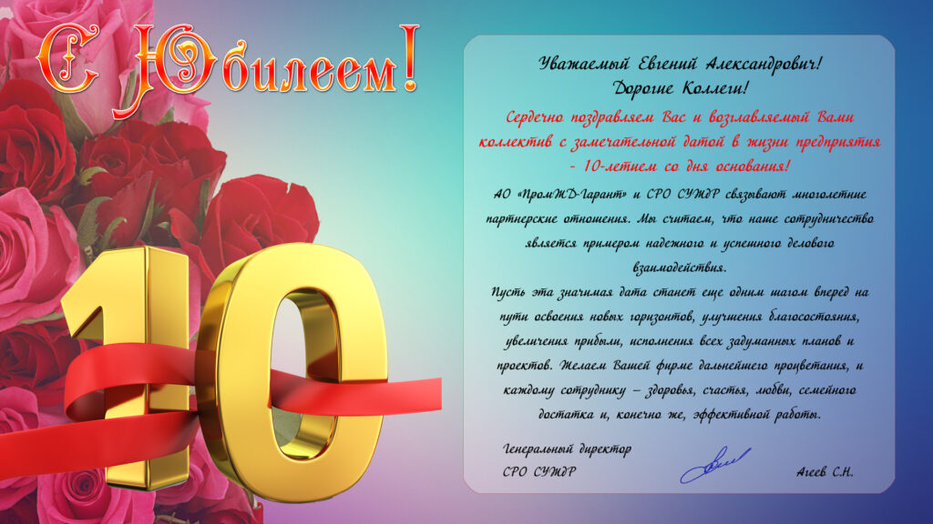 Поздравления к 60 летию компании компания