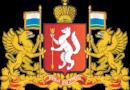 23.11.2020г. 24-26 ноября 2020 года при поддержке Правительства Свердловской области в МВЦ «Екатеринбург-ЭКСПО»